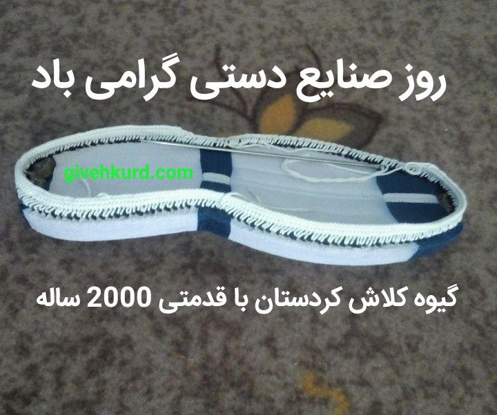 روز صنایع دستی خجسته و گرامی باد . فروشگاه گیوه کرد