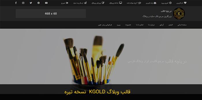 دانلود قالب KGOLD نسخه تیره برای وبلاگ