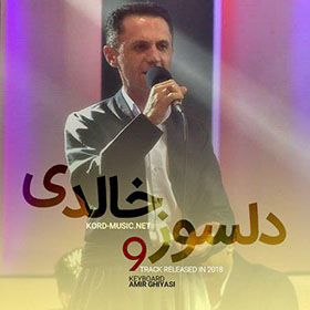 آلبوم دلسوز خالدی به مناسبت عید فطر