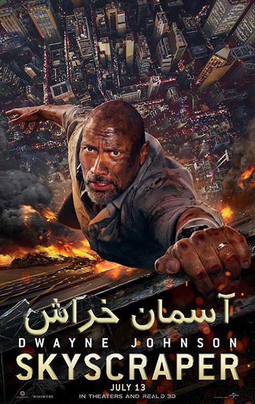 دانلود دوبله فارسی فیلم آسمان خراش Skyscraper 2018
