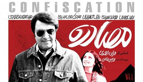 دانلود فیلم ایرانی مصادره با لینک مستقیم