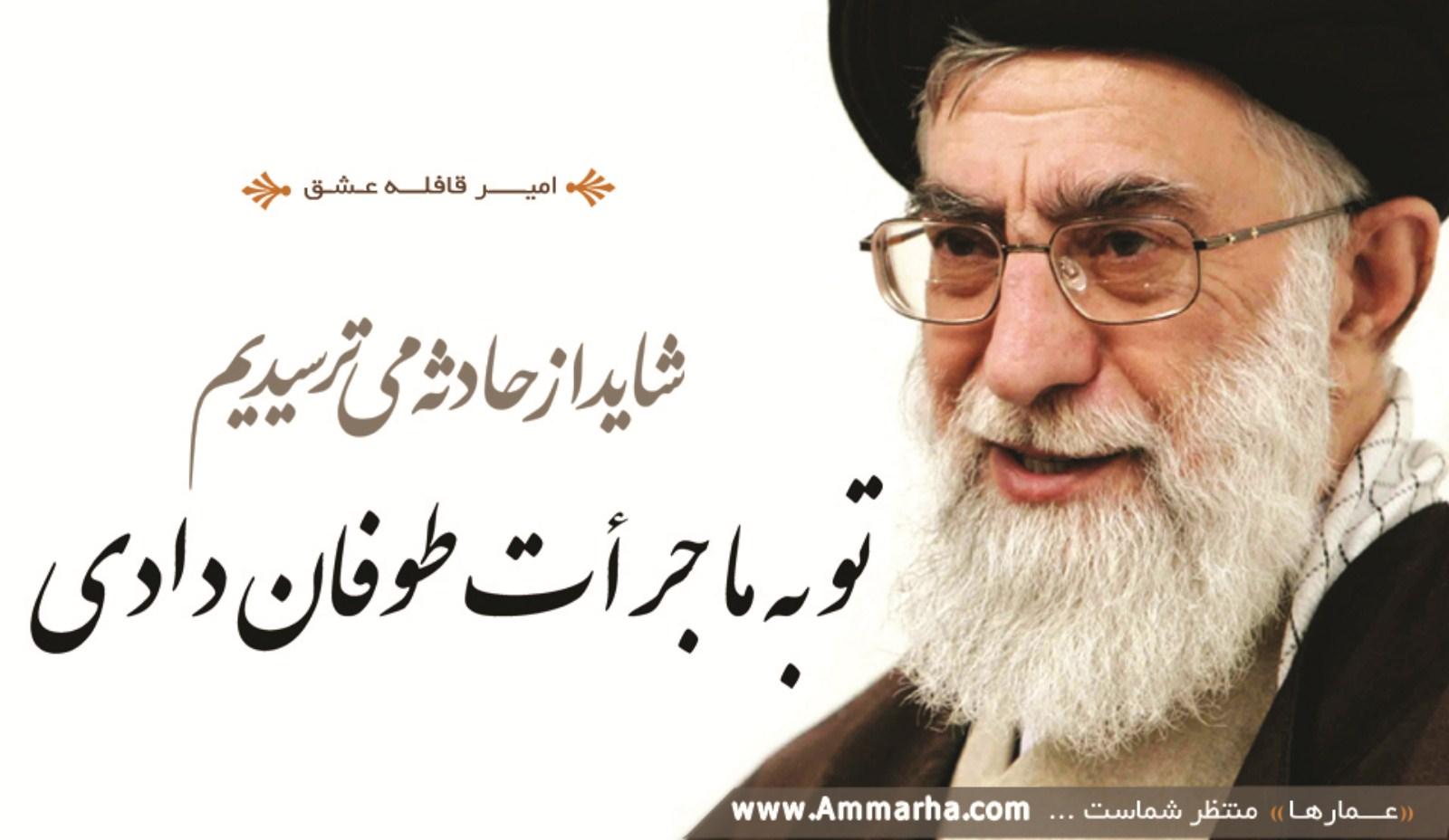 نحوه اداره زندگي آيتالله خامنهاي