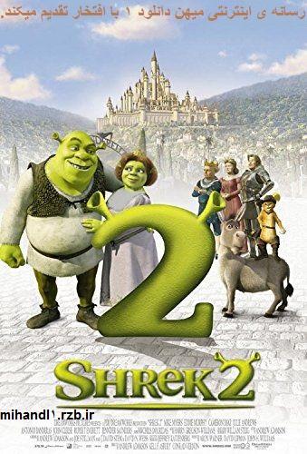 دانلود انیمیشن شرک 2 Shrek 2004 دوبله فارسی