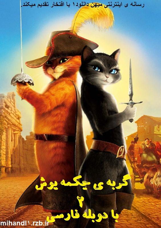 دانلود انیمیشن گربه چکمه پوش 2 با دوبله فارسی