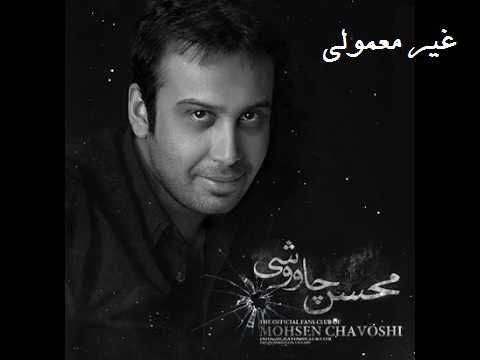 نسخه بیکلام آهنگ غیر معمولی از محسن چاوشی