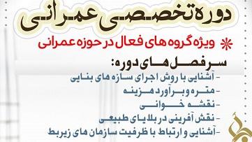 دوره تخصصی عمرانی ویژه گروه های جهادی فعال در حوزه جهادی برگزار می شود