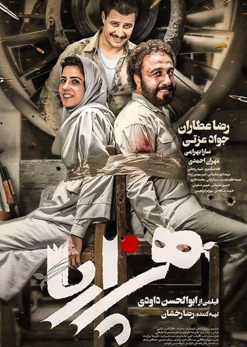 دانلود فیلم ایرانی هزارپا با لینک مستقیم