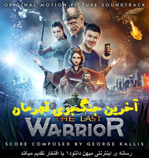 دانلود فیلم The Last Warrior 2017 آخرین جنگجوی قهرمان با دوبله فارسی