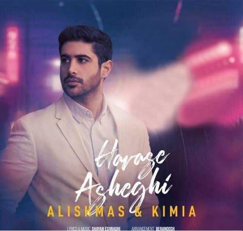دانلود آهنگ جدید هوس عاشقی از علیشمس