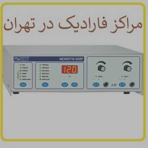 مراکز فارادیک تهران