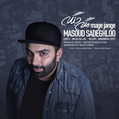 نسخه بیکلام آهنگ مگه جنگه از مسعود صادقلو