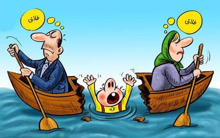 طنز:انواع رایج و مرسوم طلاق