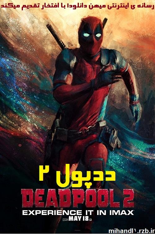 دانلود فیلم ددپول 2 DeadPool 2 2018 با دوبله فارسی