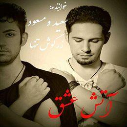 آهنگ سعید زرگوش تنها و مسعود زرگوش تنها به نام آتش عشق