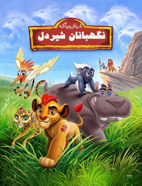 دانلود برنامه کودک نگهبانان شیردل دوبله فارسی