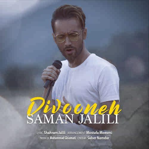 دانلود آهنگ جدید دیوونه از سامان جلیلی