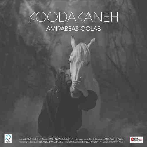 دانلود آهنگ جدید کودکانه از امیرعباس گلاب