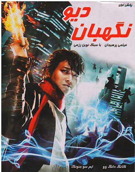 دانلود فیلم نگاهبان دیو ها با دوبله فارسی