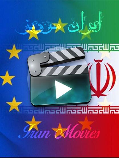 سایت ایران موویز