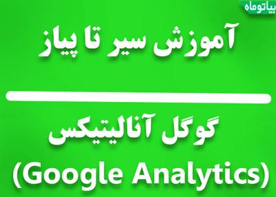 آموزش استفاده از گوگل آنالیتیکس | google analytics آموزش سیرتا پیاز