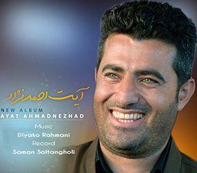 آلبوم جدید آیت احمدنژاد اجرا شده در ۲۰ مرداد   کردی شاد