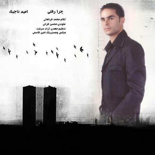 دانلود آهنگ چرا رفتی از امید تاجیک