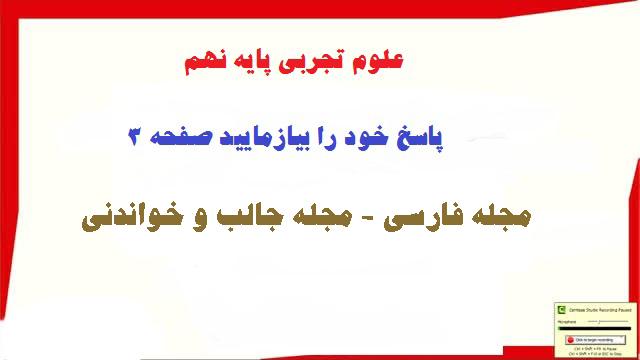 پاسخ خود را بیازمایید صفحه 3 درس 1 علوم پایه نهم - مجله فارسی