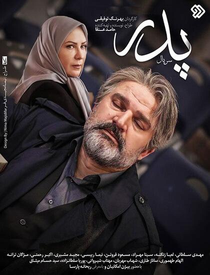 دانلود قسمت نوزدهم 19 سریال پدر 20 مرداد 97 - مجله فارسی