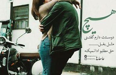 عکس نوشته های عاشقانه دونفره زیبا و جدید + sms عاشقانه 97