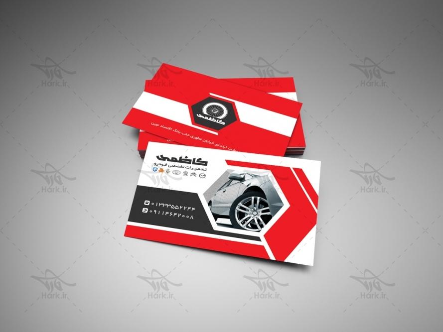 کارت ویزیت لوازم داخلی ماشین