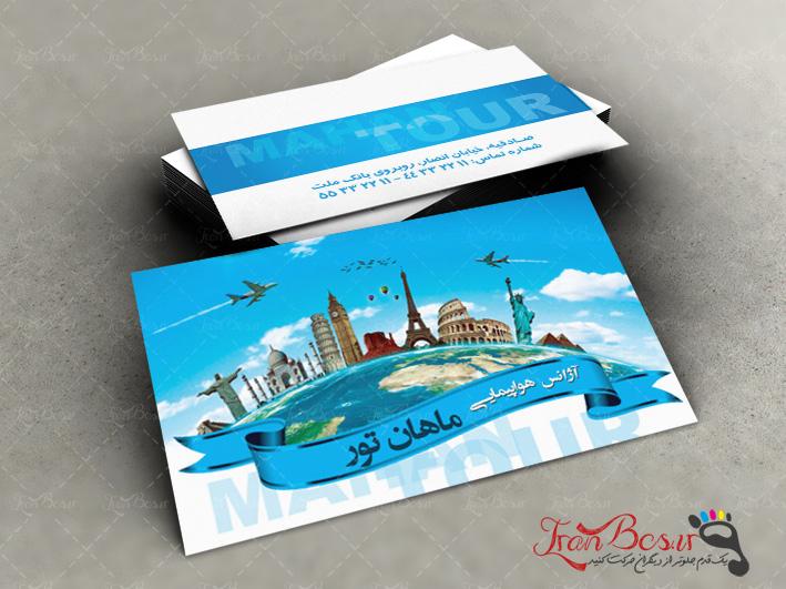 کارت ویزیت خدمات مسافرتی و توریستی