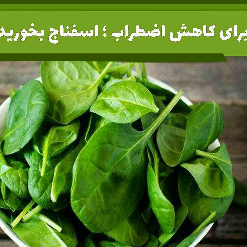 گیاهان ضد دلشوره و اضطراب