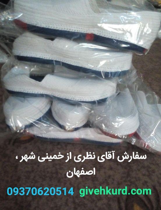 سفارش مشتری فروشگاه گیوه کرد از خمینی شهر استان اصفهان