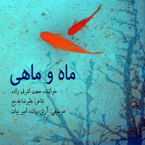 نسخه بیکلام آهنگ ماه و ماهی از حجت اشرف زاده