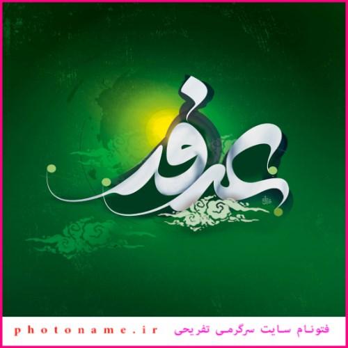 عکس های پروفایل روز عرفه 2