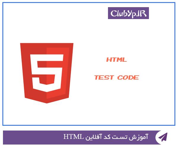 تست آفلاین HTML و CSS