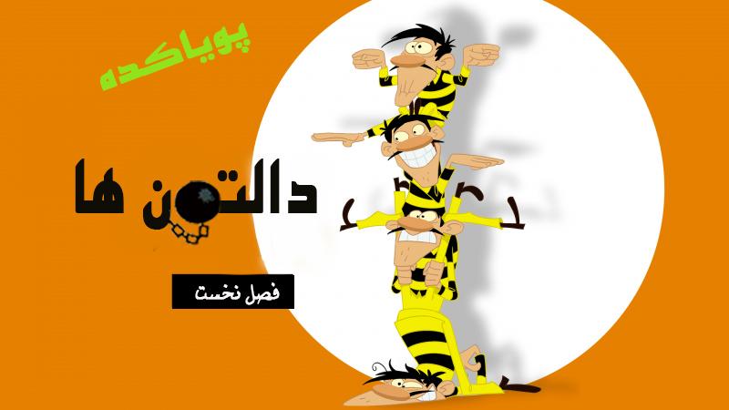 دانلود سریال انیمیشنی دالتون ها دوبله فارسی
