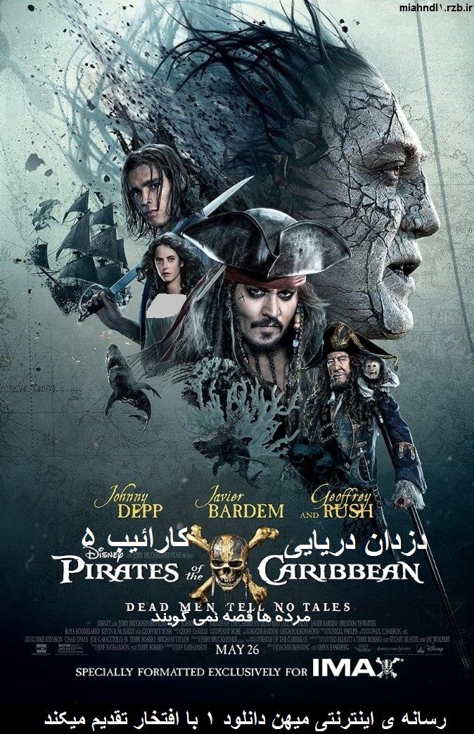 دانلود فیلم دزدان دریایی کارائیب 5 2017 با دوبله فارسی