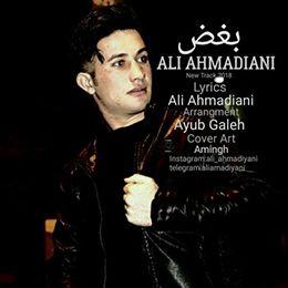علی احمدیانی به نام بغض | آهنگ کرمانشاهی بغض علی احمدیانی