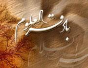استفاده از پول داخلی راهکار دور زدن تحریم - امام باقر علیه السلام