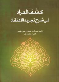 دانلود ترجمه شرح تجرید الاعتقاد