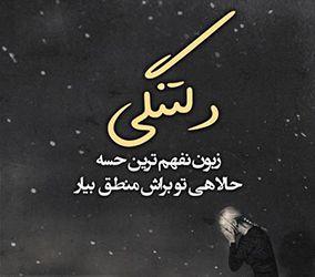 عکس نوشته فاز سنگین و معنی دار پروفایل | عکس نوشته پروفایل