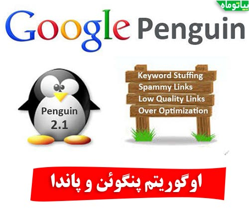 اولگوریتم پنگوئن گوگل چیست