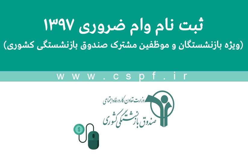 ثبت نام وام ضروری صندوق بازنشستگی کشوری سال 97  www.cspf.ir