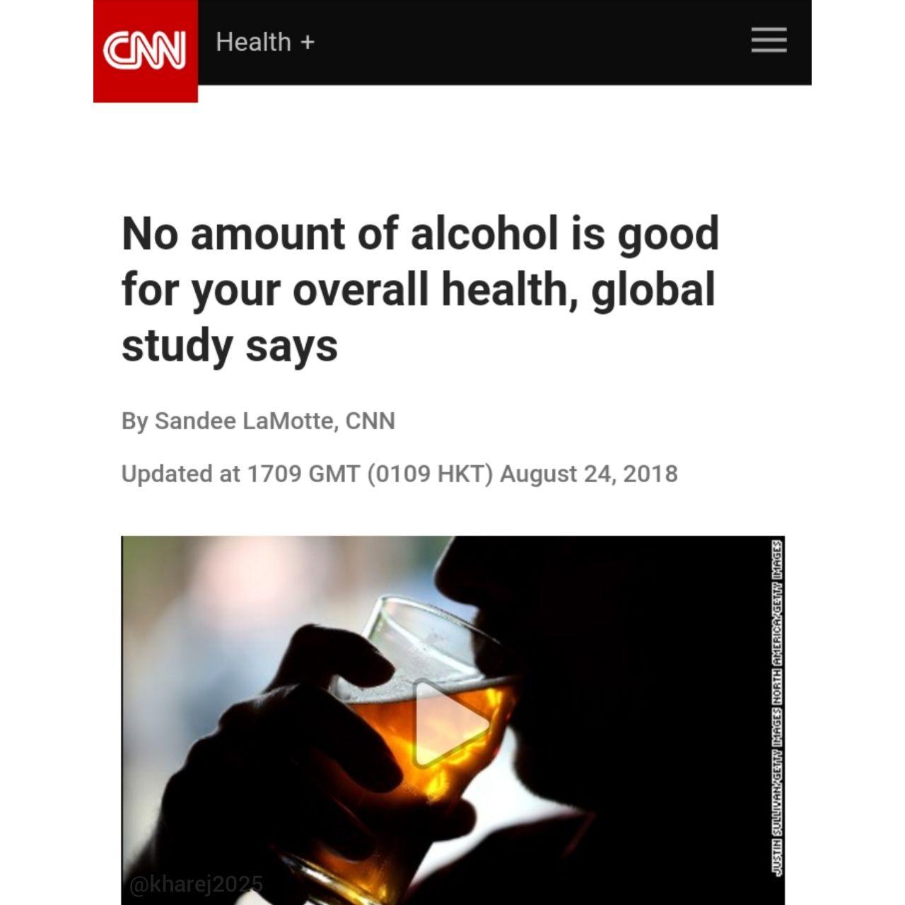 الکل حتی اگر کم هم باشد برای شما ضرر دارد