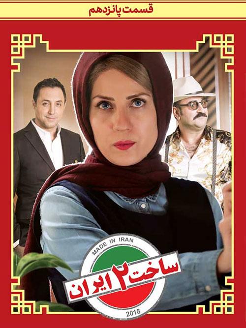 قسمت پانزدهم ساخت ایران 2