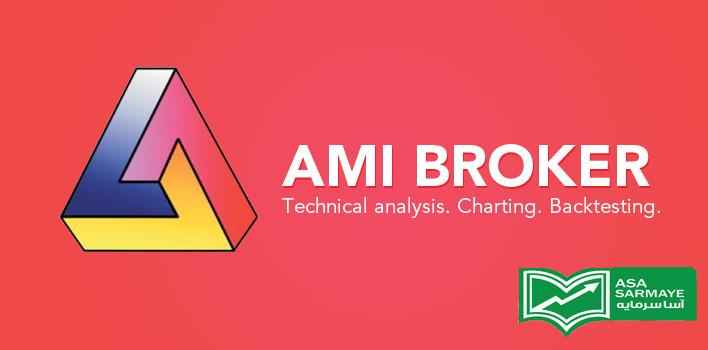 وارد کردن اطلاعات نماد ها به نرم افزار آمی بروکر