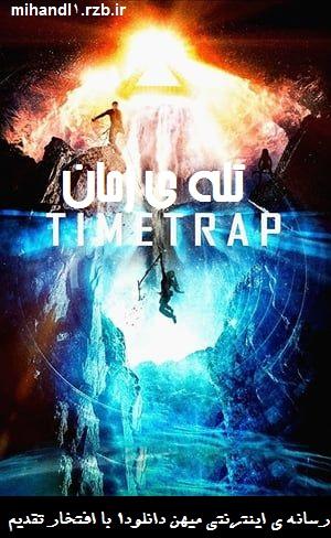دانلود فیلم Time Trap 2017 تله زمان با دوبله فارسی