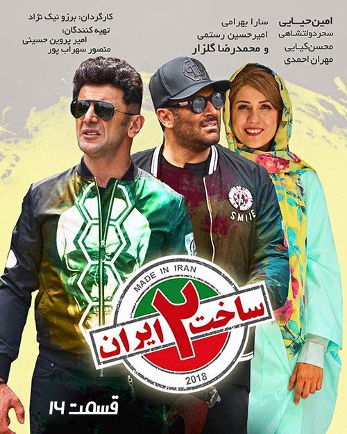 قسمت شانزدهم ساخت ایران2