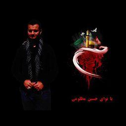 مداحی جدید حسین مظلومی به نام باراللها محرم 97 | مداحی 97